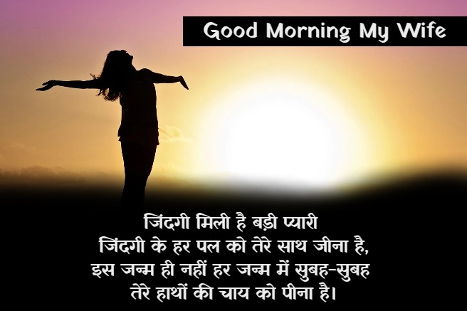 good morning msg for wife in hindi