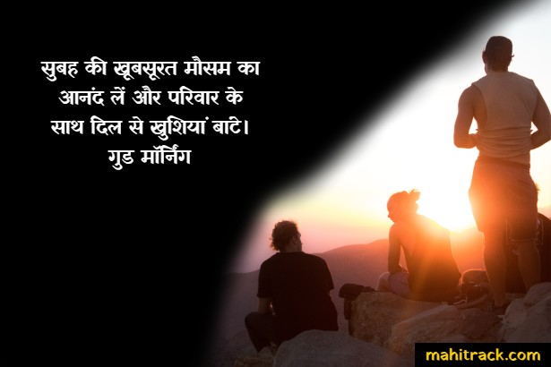 good morning msg for friend in hindi