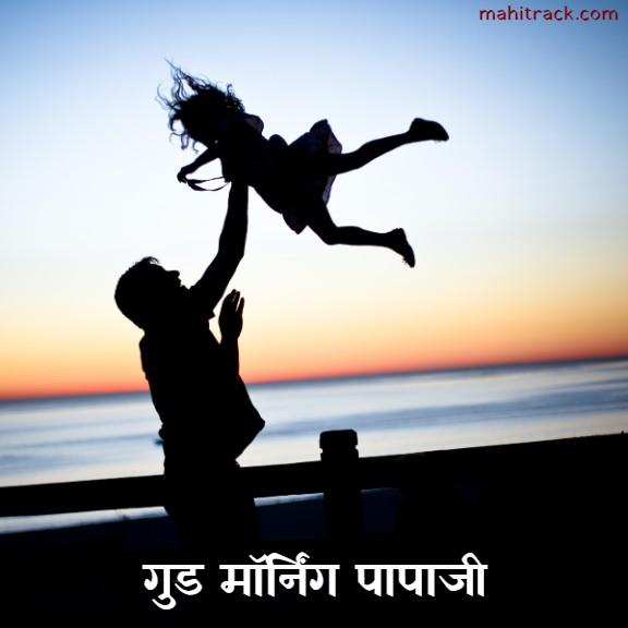 good morning papa images in hindi