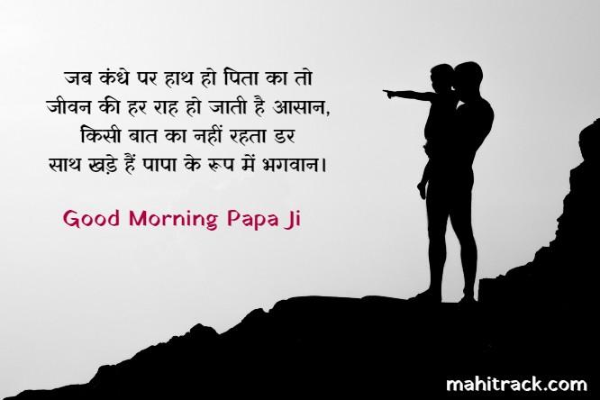 good morning papaji shayari