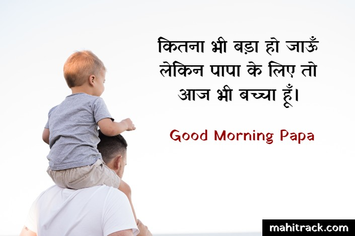good morning quotes for father in hindi