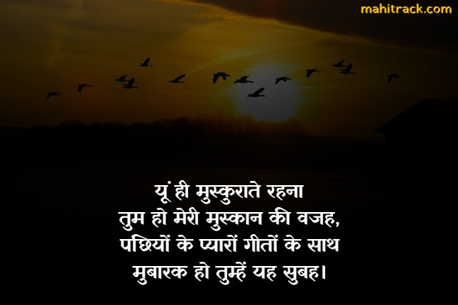 good morning quotes for boyfriend in hindi