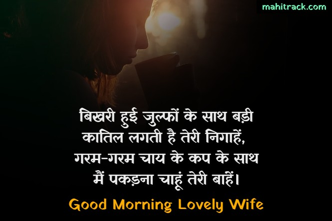 good morning quotes for wife in hindi