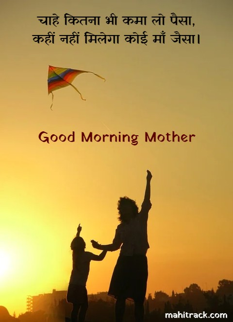 good morning quotes for mother in hindi