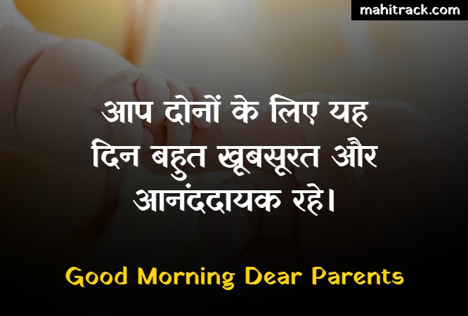 good morning quotes for parents in hindi