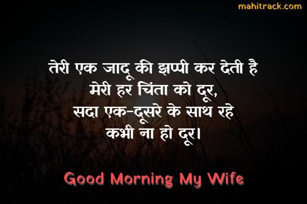 good morning romantic shayari for wife