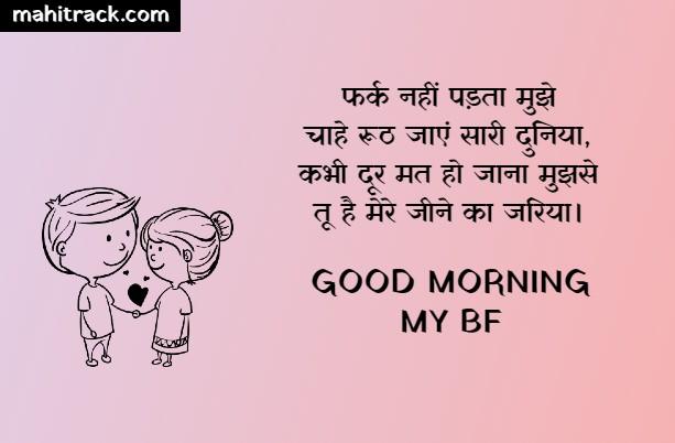good morning shayari for bf