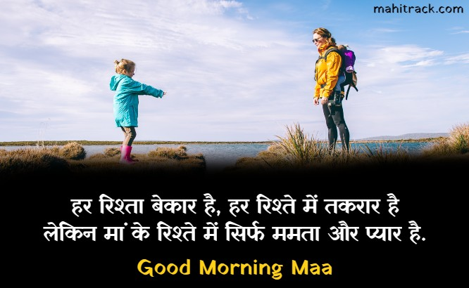 good morning shayari for maa