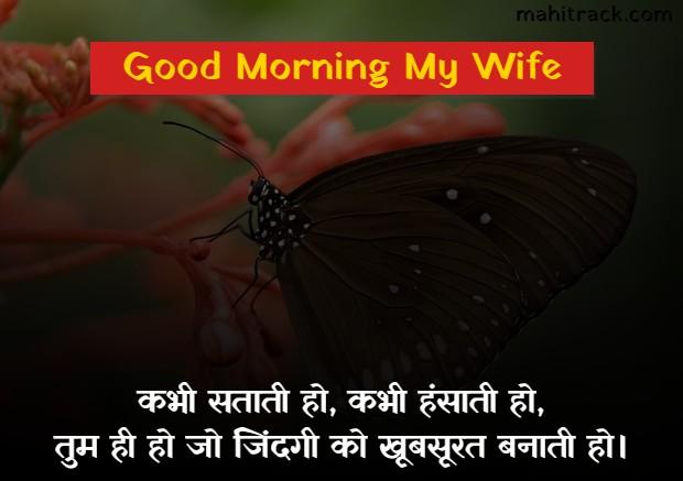 good morning shayari for wife in hindi