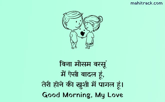 good morning sms for boyfriend in hindi