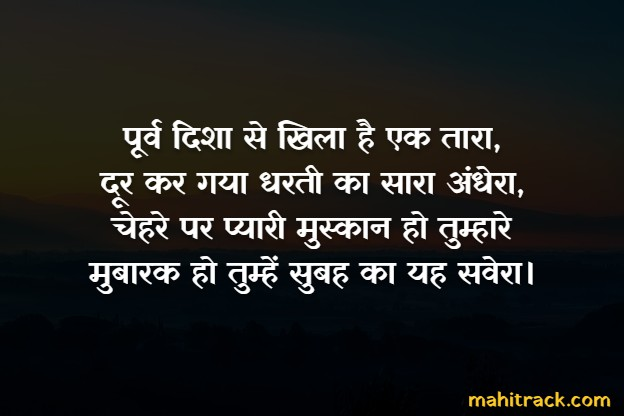 good morning sms for friend in hindi