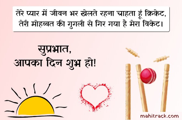 good morning sms for wife in hindi