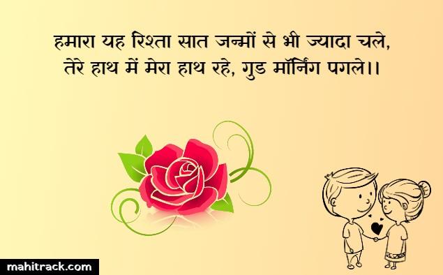 Good Morning Status for Boyfriend in Hindi