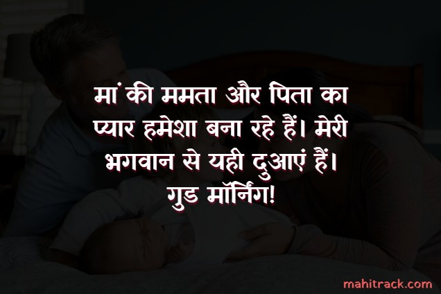 good morning wishes for parents in hindi
