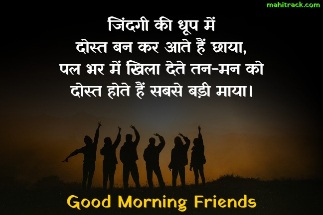 good morning wishes for friends in hindi
