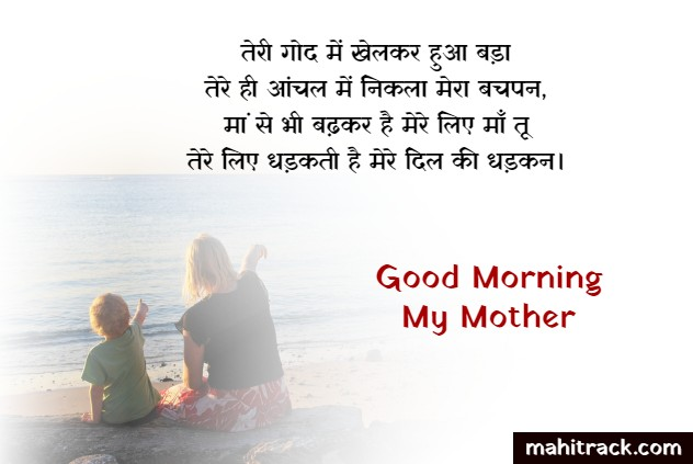 good morning wishes for mother in hindi