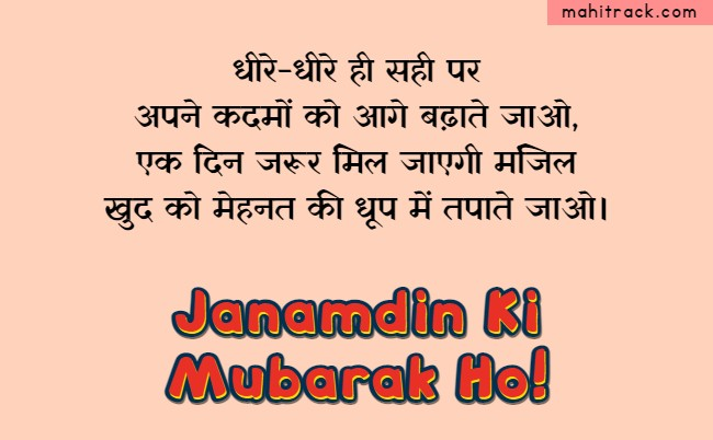 janam din mubarak in hindi