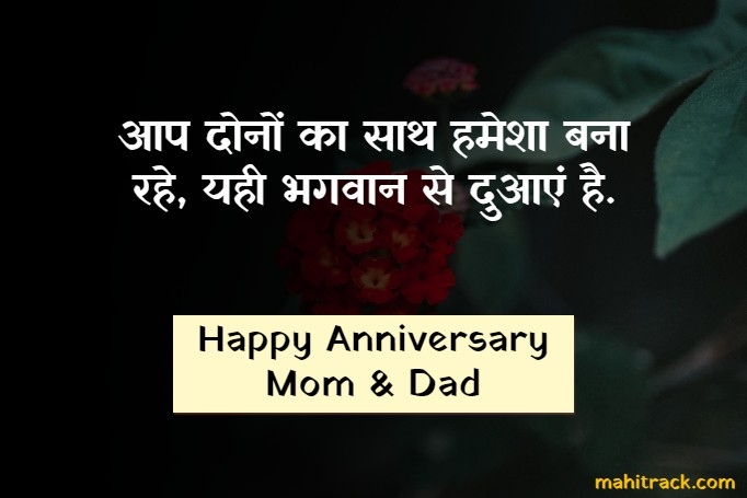 mom dad anniversary wishes in hindi