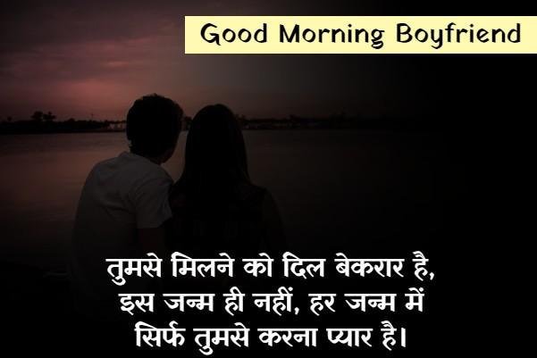 romantic good morning shayari for boyfriend in hindi