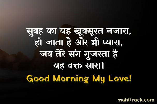romantic good morning shayari for wife in hindi