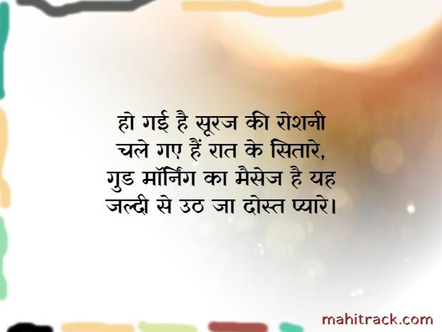 shubh prabhat aapka din mangalmay ho shayari