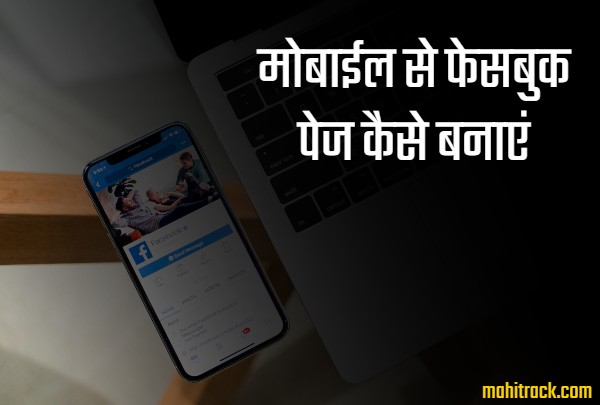 mobile se facebook page kaise banaye